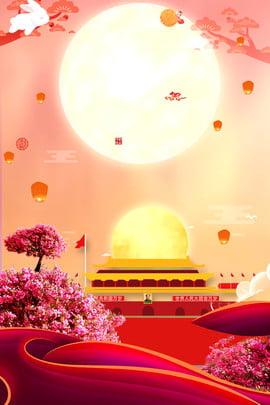 喜慶迎中秋慶國慶背景 , 國慶十一黃金周背景, 盛世華誕背景, 國慶獻禮背景 背景圖片