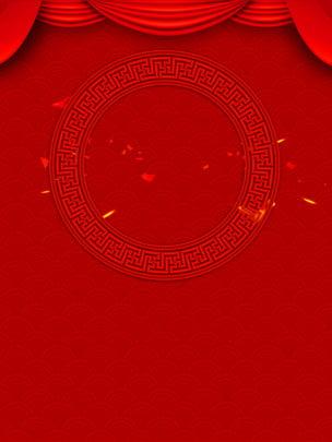 Design de fundo universal vermelho festivo Fundo Vermelho Estilo Imagem Do Plano De Fundo
