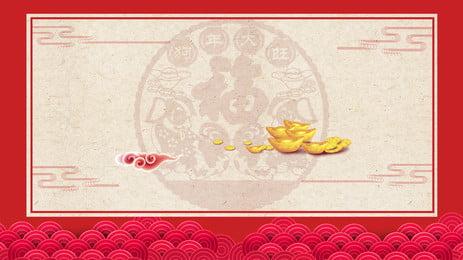nền lễ hội red xiangyun gold ingot, Nền Quảng Cáo, Nền đỏ, Tiền Vàng Ảnh nền