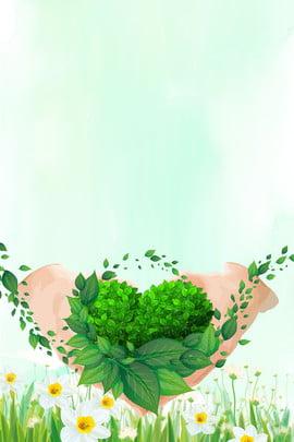 新鮮で創造的な312 arbor dayテーマの背景デザイン , 312, 3月12日, アーバーデーの背景 背景画像
