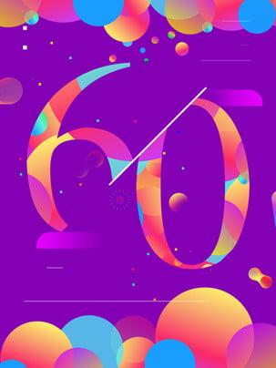 Quảng cáo kỹ thuật số mới mẻ màu nền Chấm Màu Sắc Hình Nền