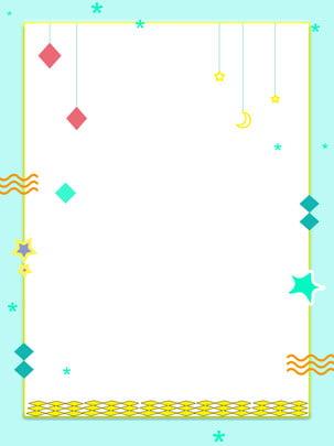 清新幾何邊框背景 , 幾何, 邊框背景, 簡約 背景圖片