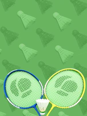 新鮮な緑のバドミントンゲームの背景 , バドミントンの背景, 背景を合わせる, 広告の背景 背景画像