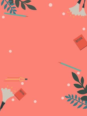 ताजा हरी पत्ती सीखने के उपकरण निमंत्रण पृष्ठभूमि डिजाइन , सरल, पेंसिल, हरी पत्ती पृष्ठभूमि छवि