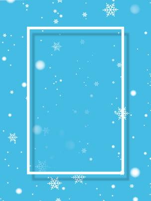 新鮮な手描きの雪の広告の背景 広告の背景 青い背景 白枠 背景画像