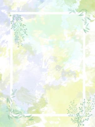 清新混色水彩塗抹邊框背景 , 水彩, 塗抹, 邊框 背景圖片