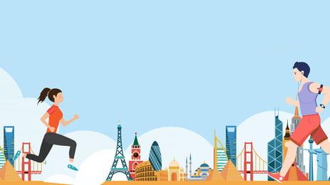 फ्रेश मॉर्निंग रन यूथ विज्ञापन पृष्ठभूमि, विज्ञापन की पृष्ठभूमि, नीला आकाश, एथलीट पृष्ठभूमि छवि