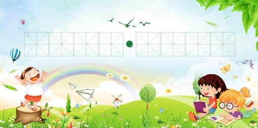 新鮮な公園の広告の背景, 広告の背景, グラスランド, 虹 背景画像