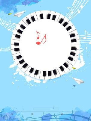 latar belakang iklan muzik piano yang segar , Latar Belakang Pengiklanan, Muzik, Nota imej latar belakang