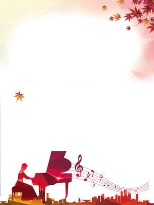 新鮮なピアノの広告の背景 , 広告の背景, 新鮮な, ピアノ 背景画像