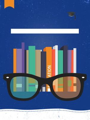 Fresh textbook glasses advertising background , Advertising Background, Know How, Blue Background Background image