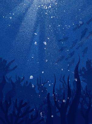 Fundo fresco da ilustração da parte inferior do mar do estilo da textura Submarino Oceano Fundo ilustração Beleza ilustração Estilo Azul Fundo Ilustração Imagem Do Plano De Fundo