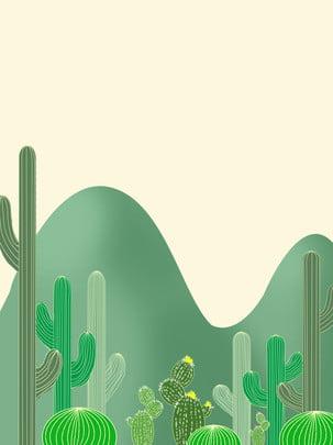 Fresh tropical plant cactus h5 background , Advertising Background Material, H5, Green Background Background image