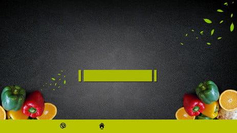 新鮮な野菜の広告の背景, 広告の背景, フルーツ, 野菜 背景画像