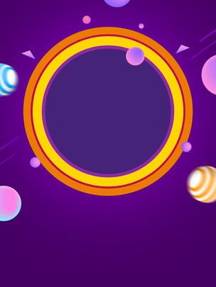 Vật liệu nền quảng cáo vòng tròn màu vàng tươi Nền Quảng Cáo Hình Nền
