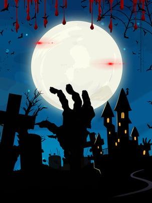 ブラック系ハロウィンのカーニバル背景の手描きデザインに驚きました H 5背景 万聖の夜 背景画像