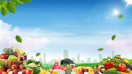 果物と野菜の食品安全促進の背景素材, ブルー, 青い空, 緑の葉 背景画像