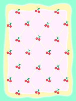 과일 벚꽃 빛 노랑 녹색 귀여운 배경 , 과일, 체리, 옐로우 배경 이미지