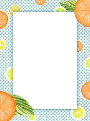 水果檸檬背景 , 水果背景, 手繪水果背景, 水果檸檬背景 背景圖片