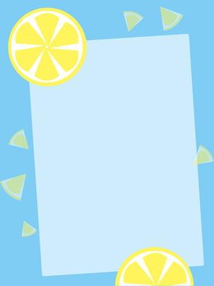 水果檸檬藍白色邊框背景 , 水果, 檸檬, 藍白色 背景圖片