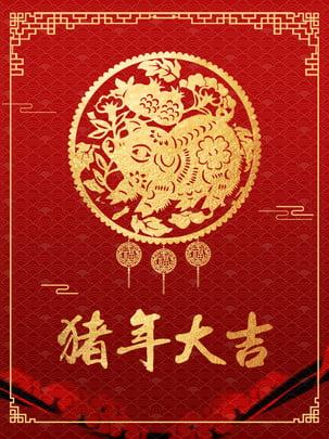 Fuguang golden pig paper cut janela flor fumaça festivo ano do porco Fundo Vermelho Fundo Imagem Do Plano De Fundo