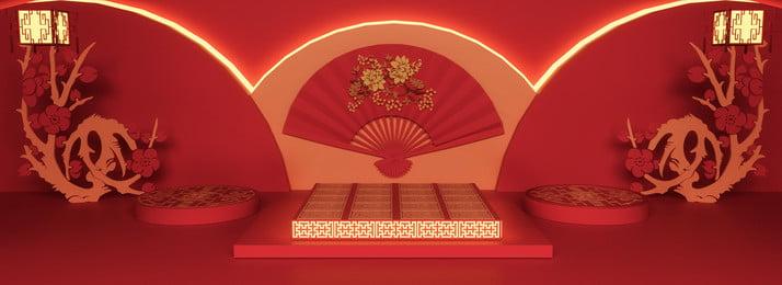 पूर्ण 3 डी अंतरिक्ष प्राचीन शैली वसंत त्योहार लाल उत्सव मंच पृष्ठभूमि, नया साल, वसंत उत्सव, दोहरा नौवां महोत्सव पृष्ठभूमि छवि