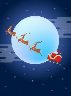 가득한 크리스마스 바람 h5 배경 , 크리스마스 배경, 산타 클로스, 그라데이션 배경 배경 이미지