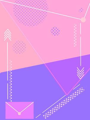 フルエンベロープバックグラウンドジオメトリパープルピンクブルー , 封筒の背景, 点線, ジオメトリ 背景画像