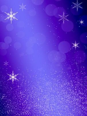 全夢幻雪花雪景冬至背景 , 冬至, 小雪, 大雪 背景圖片