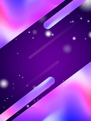 फुल फैशन ग्रेडिएंट पिंक पर्पल स्पॉट बैकग्राउंड , लेजर ढाल पृष्ठभूमि, गुलाबी बैंगनी पृष्ठभूमि, प्रकाश स्थान की पृष्ठभूमि पृष्ठभूमि छवि