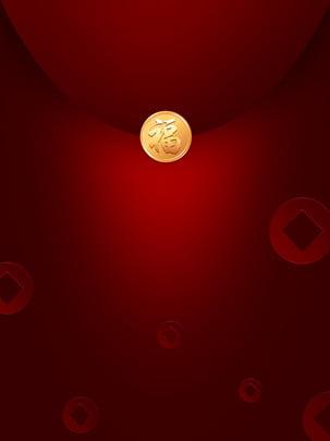 完全なお祝いの赤い封筒ゴールドコイン祝福コイン赤新年の背景 , お正月, 新年の背景, シンプルな雰囲気 背景画像