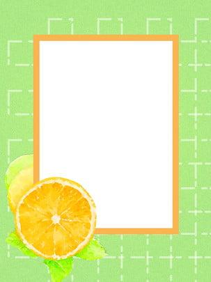 全水果檸檬清新背景 , 水果背景, 邊框背景, 清新 背景圖片