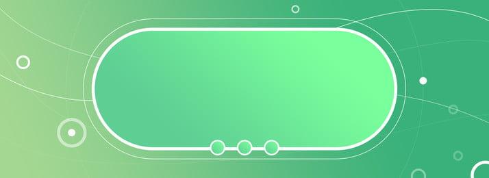 フルグリーングラデーションサークル形状の背景 グリーン サークル 行 グラデーション 形 フルグリーングラデーションサークル形状の背景 グリーン サークル 背景画像