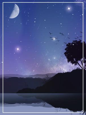 全手繪夜空星空背景 手繪 創意 星空背景圖庫