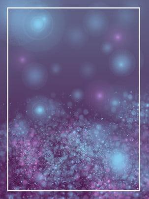 全手繪光效顆粒h5背景 光效 手繪 顆粒背景圖庫