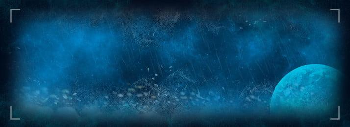 Effet de lumière nébuleuse arrière plan commercial de rêve Planète Nébuleuse Bleu vaporeux Nuage Le fond Nuit pluvieuse Planète Nébuleuse Bleu Image De Fond
