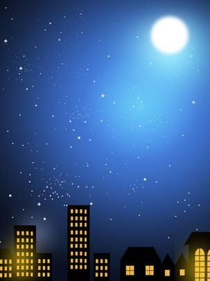 全夜色城市星空背景 , 城市夜晚, 城市背景, 星空背景 背景圖片