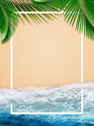 全海洋沙灘邊框背景 , 海, 海洋, 背景 背景圖片