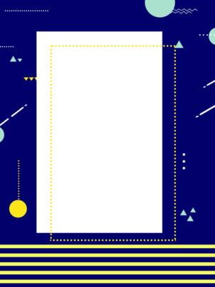 全波普風格幾何背景 創意背景 幾何背景 波普風背景背景圖庫