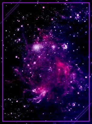 पूर्ण विज्ञान फाई ब्रह्मांड तारों की पृष्ठभूमि चित्रण विज्ञापन , तारों की पृष्ठभूमि, लौकिक पृष्ठभूमि, नीली पृष्ठभूमि पृष्ठभूमि छवि