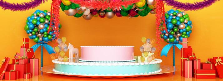 フルスタイルの3 d空間の誕生日ケーキの舞台背景, 誕生日, 祭り, ケーキ 背景画像