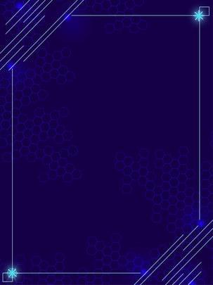フルテクノロジーライトテクノロジーBlue H5 Background テクノロジーライト 科学技術 青い背景 シンプルなスタイル テクノロジーライト 科学技術 青い背景 背景画像