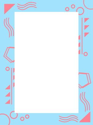 전체 파도 바람 푸른 h5 배경 , 팝풍 배경, 단순한 스타일, 삼각형 배경 이미지