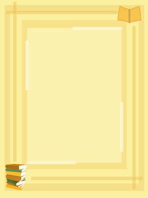 全手繪黃色系書本簡約背景 , 手繪, 黃色系, 書本 背景圖片
