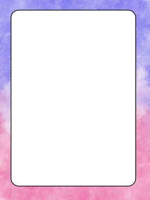 완전히 간단한 수채화 텍스처 테두리 h5 배경 , 단순한 스타일, 수채화 질감 배경, 테두리 배경 배경 이미지