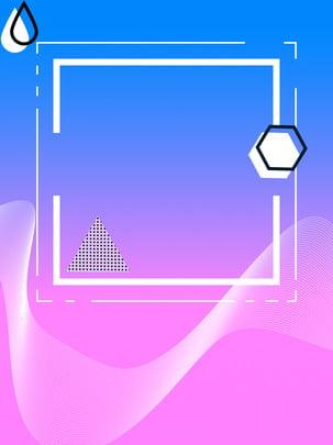 幾何漸變孟菲斯背景 , 幾何, 漸變, 孟菲斯 背景圖片