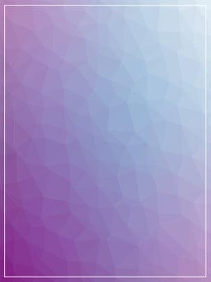 ज्यामितीय कम बहुभुज नीले बैंगनी सरल रोमांटिक ढाल पृष्ठभूमि सामग्री , ज्यामिति, कम बहुभुज, नीला बैंगनी पृष्ठभूमि छवि