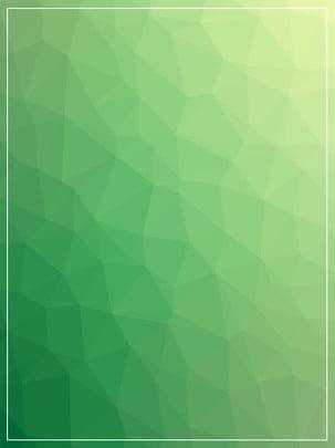 ज्यामितीय कम बहुभुज हरी न्यूनतर रोमांटिक ढाल पृष्ठभूमि सामग्री , ज्यामिति, कम बहुभुज, ग्रीन पृष्ठभूमि छवि