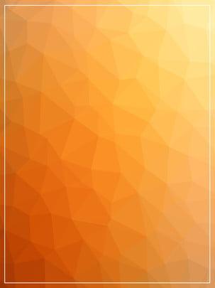 幾何学的な低ポリゴンイエローオレンジミニマルなロマンチックなグラデーションの背景素材 , ジオメトリ, 低ポリゴン, イエローオレンジ 背景画像