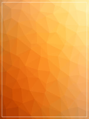 ज्यामितीय कम बहुभुज पीला नारंगी न्यूनतर रोमांटिक ढाल पृष्ठभूमि सामग्री , ज्यामिति, कम बहुभुज, पीला नारंगी पृष्ठभूमि छवि